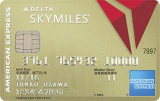 デルタ スカイマイル アメリカン・エキスプレス・ゴールド・カード(デルタアメックスゴールド)