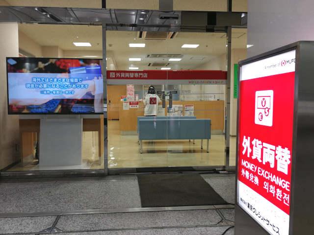 ワールドカレンシーショッップ(三菱UFJ銀行系の両替専門店)