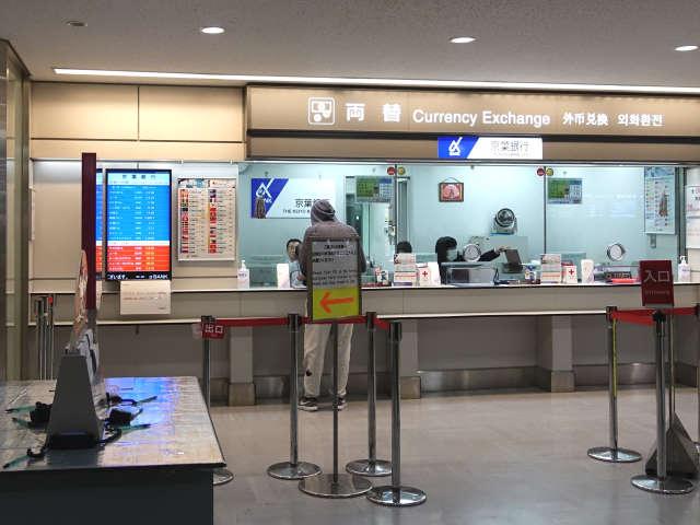 成田空港の京葉銀行両替所