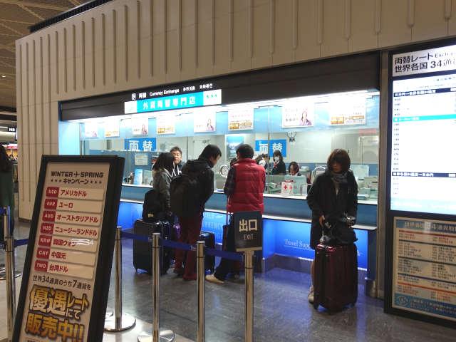 羽田空港 第1ターミナル 南ウィング 出発階 GPA両替所
