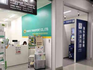 セントレア直営両替 第2ターミナル 自動両替機