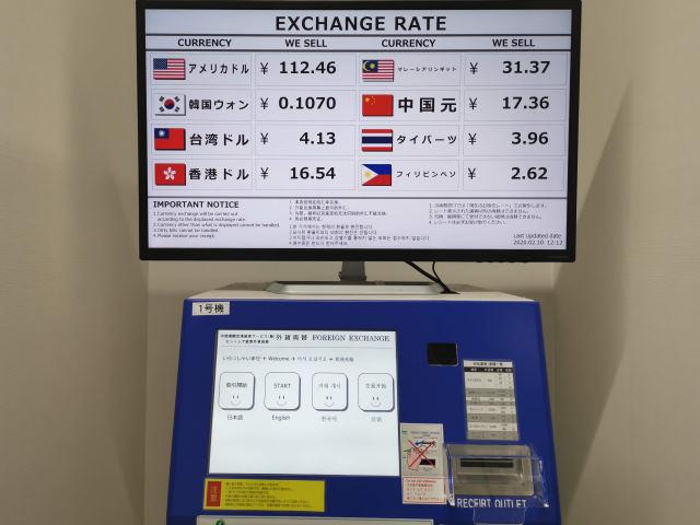 セントレア 自動外貨両替機