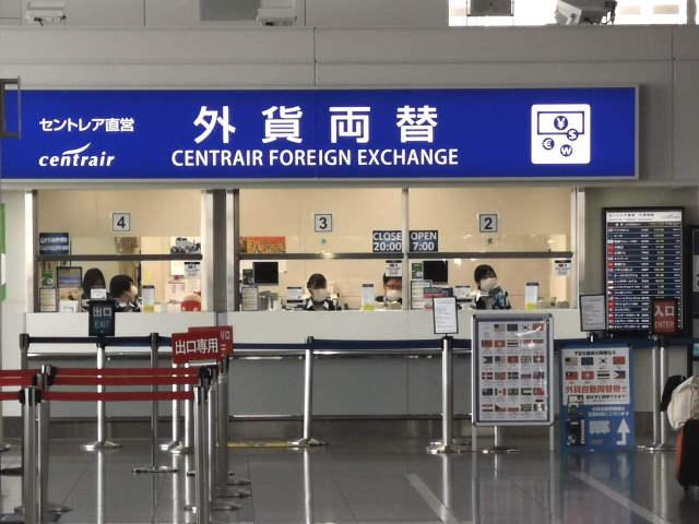 中部国際空港 第1ターミナル 一般エリア セントレア直営両替店
