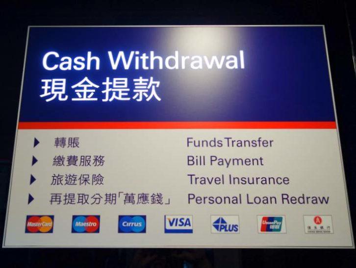 香港国際空港ATM利用可能カード