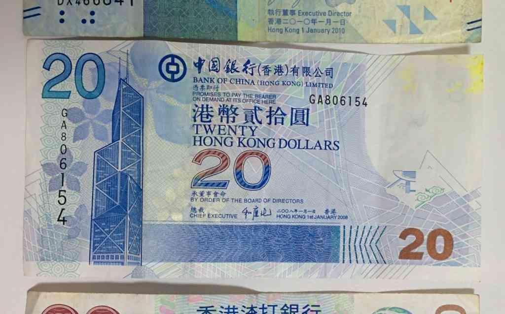 香港ドル20ドル紙幣