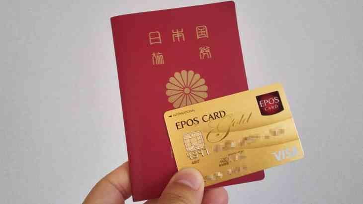 パスポートと一緒に持っているだけで海外旅行保険に自動で入れます