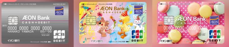 FireShot Capture 30 - CASH DEBIT誕生! 暮らしのマ_ - http___www.aeon.co.jp_creditcard_cashdebit_index_b.html
