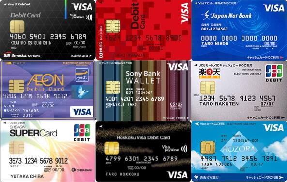 国際キャッシュカードは「VISA」など国際ブランドの有無で見分けられます